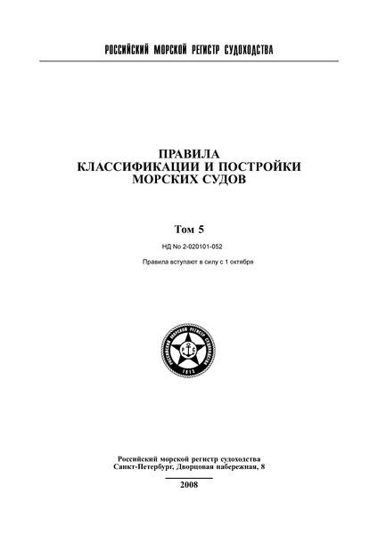НД 2-020101-052 Правила классификации и постройки морских судов. Том 5