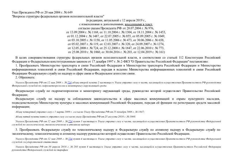 Указ 649 Вопросы структуры федеральных органов исполнительной власти