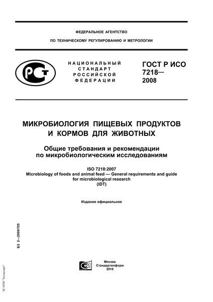ГОСТ Р ИСО 7218-2008 Микробиология пищевых продуктов и кормов для животных. Общие требования и рекомендации по микробиологическим исследованиям
