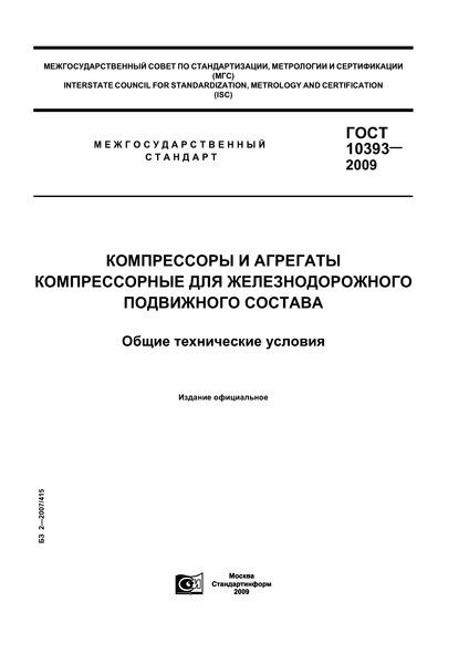 ГОСТ 10393-2009 Компрессоры и агрегаты компрессорные для железнодорожного подвижного состава. Общие технические условия