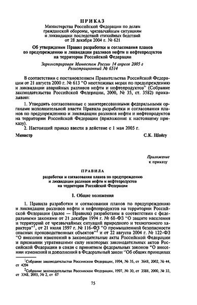 Приказ 621 Правила разработки и согласования планов по предупреждению и ликвидации разливов нефти и нефтепродуктов на территории Российской Федерации