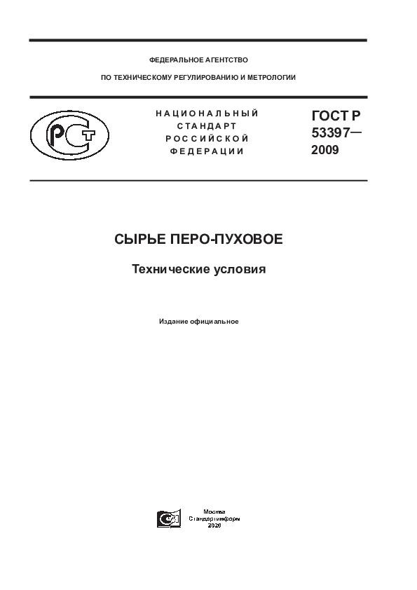 ГОСТ Р 53397-2009 Сырье перопуховое. Технические условия