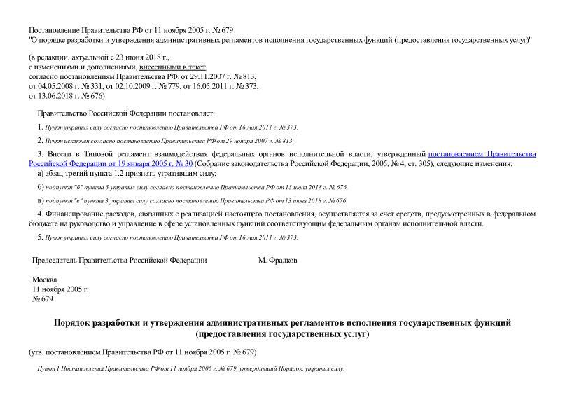 Постановление 679 О порядке разработки и утверждения административных регламентов исполнения государственных функций (предоставления государственных услуг)