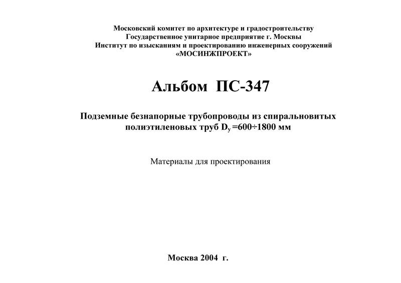 Альбом ПС-347 Подземные безнапорные трубопроводы из спиральновитых полиэтиленовых труб Dу = 600 - 1800 мм. Материалы для проектирования