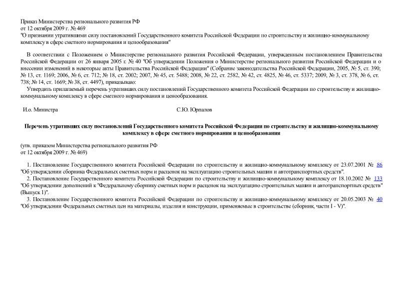 Приказ 469 О признании утратившими силу постановлений Государственного комитета Российской Федерации по строительству и жилищно-коммунальному комплексу в сфере сметного нормирования и ценообразования