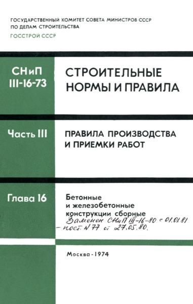 СНиП III-16-73 Бетонные и железобетонные конструкции сборные