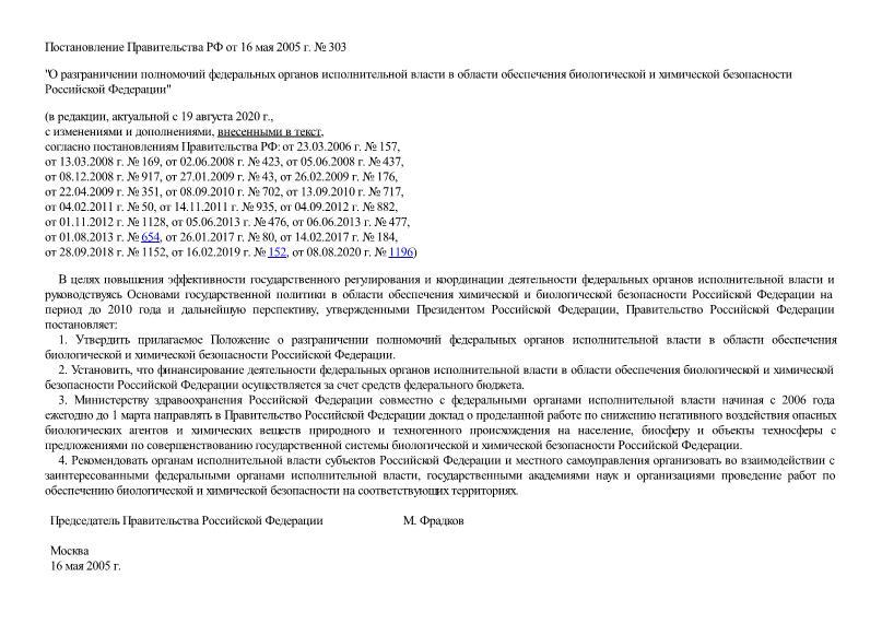 Постановление 303 О разграничении полномочий федеральных органов исполнительной власти в области обеспечения биологической и химической безопасности Российской Федерации