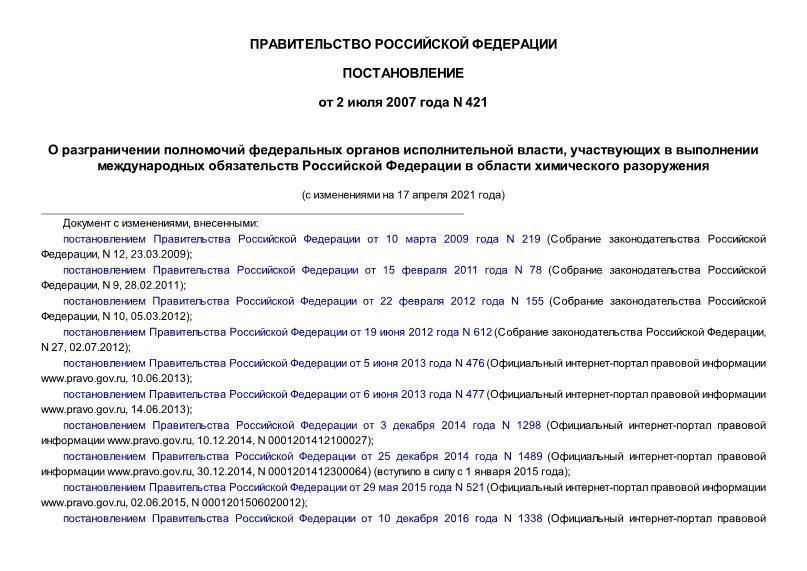 Постановление 421 О разграничении полномочий федеральных органов исполнительной власти, участвующих в выполнении международных обязательств Российской Федерации в области химического разоружения