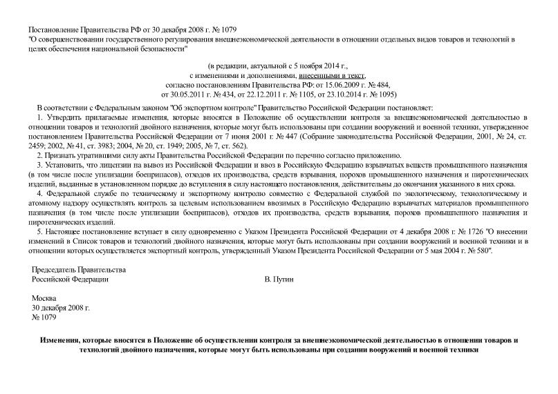 Постановление 1079 О совершенствовании государственного регулирования внешнеэкономической деятельности в отношении отдельных видов товаров и технологий в целях обеспечения национальной безопасности