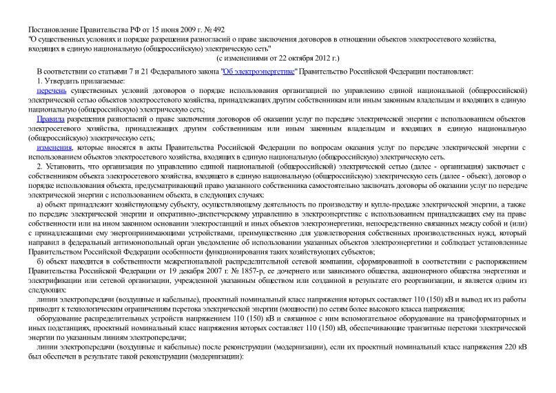 Постановление 492 О существенных условиях и порядке разрешения разногласий о праве заключения договоров в отношении объектов электросетевого хозяйства, входящих в единую национальную (общероссийскую) электрическую сеть