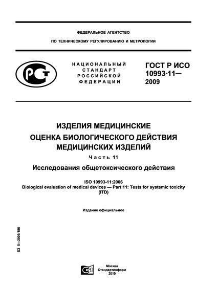 гост р исо 52238 2004