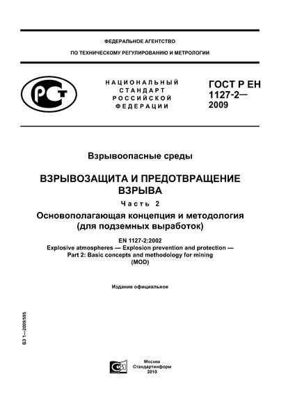 ГОСТ Р ЕН 1127-2-2009 Взрывоопасные среды. Взрывозащита и предотвращение взрыва. Часть 2. Основополагающая концепция и методология (для подземных выработок)