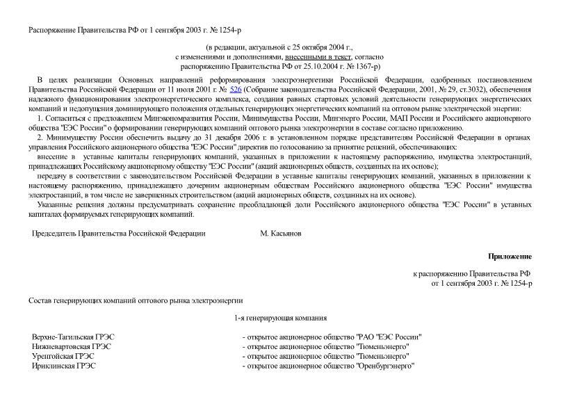 Распоряжение 1254-р О формировании генерирующих компаний оптового рынка электроэнергии