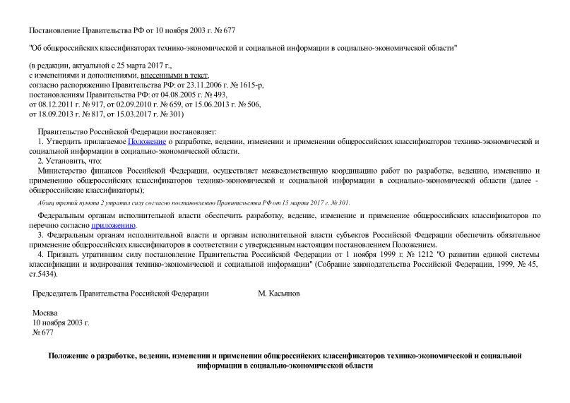Постановление 677 Об общероссийских классификаторах технико-экономической и социальной информации в социально-экономической области