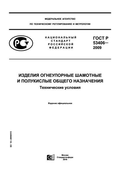 ГОСТ Р 53406-2009 Изделия огнеупорные шамотные и полукислые общего назначения. Технические условия