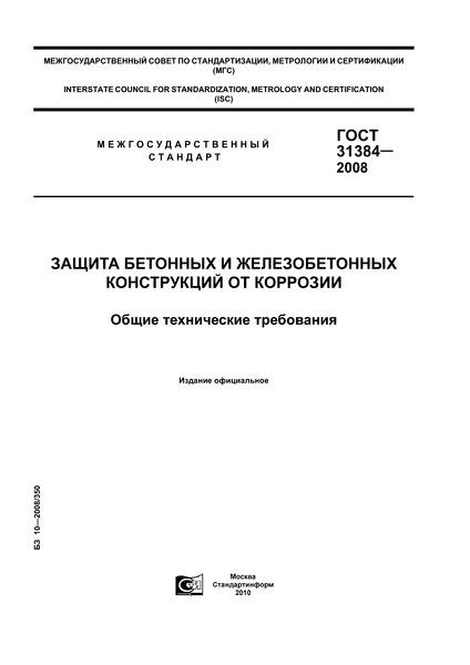 ГОСТ 31384-2008 Защита бетонных и железобетонных конструкций от коррозии. Общие технические требования