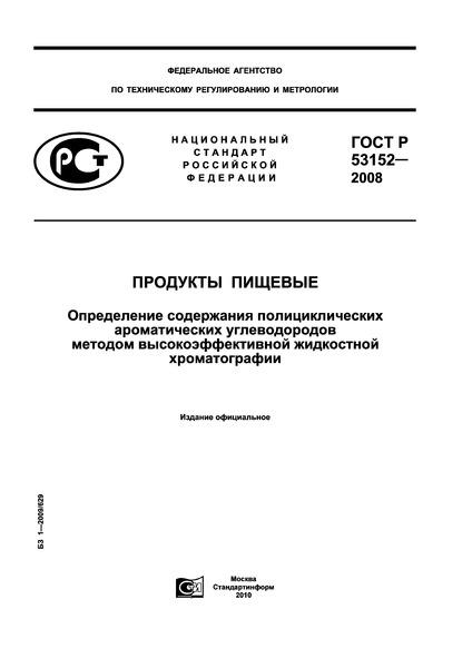 ГОСТ Р 53152-2008 Продукты пищевые. Определение содержания полициклических ароматических углеводородов методом высокоэффективной жидкостной хроматографии