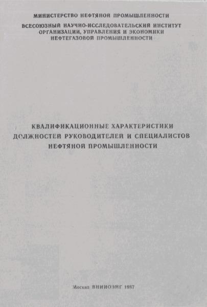 Квалификационные характеристики должностей руководителей и специалистов нефтяной промышленности