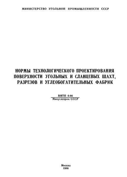 ВНТП 4-86 Нормы технологического проектирования поверхности угольных и сланцевых шахт, разрезов и углеобогатительных фабрик