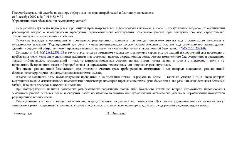Письмо 01/18433-9-32 О радиационном обследовании земельных участков
