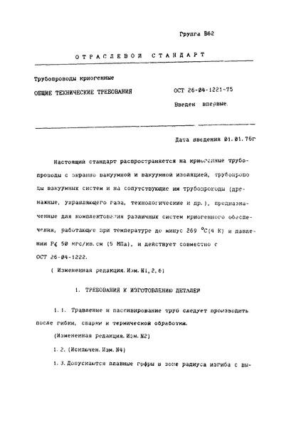 ОСТ 26-04-1221-75 Трубопроводы криогенные. Общие технические требования