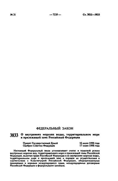 Федеральный закон 155-ФЗ О внутренних морских водах, территориальном море и прилежащей зоне Российской Федерации