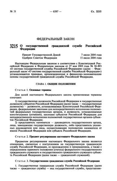 Федеральный закон 79-ФЗ О государственной гражданской службе Российской Федерации