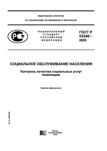 ГОСТ Р 53348-2009 Социальное обслуживание населения. Контроль качества социальных услуг инвалидам