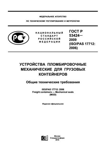 ГОСТ Р 53424-2009 Устройства пломбировочные механические для грузовых контейнеров. Общие технические требования