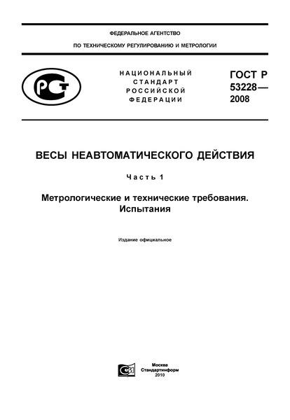 ГОСТ Р 53228-2008 Весы неавтоматического действия. Часть 1. Метрологические и технические требования. Испытания