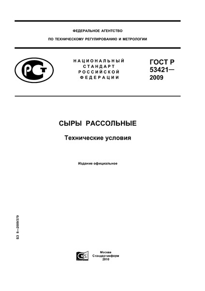 ГОСТ Р 53421-2009 Сыры рассольные. Технические условия