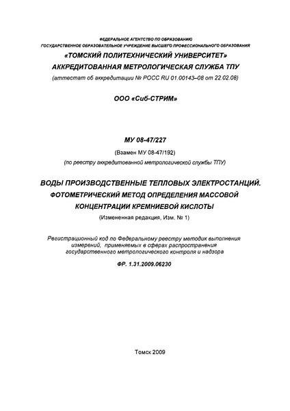 МУ 08-47/227 Воды производственные тепловых электростанций. Фотометрический метод определения массовой концентрации кремниевой кислоты