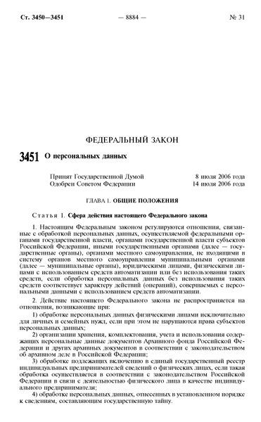 Федеральный закон 152-ФЗ О персональных данных