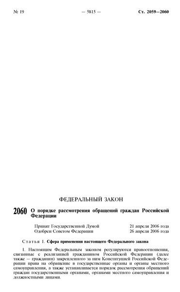 Федеральный закон 59-ФЗ О порядке рассмотрения обращений граждан Российской Федерации