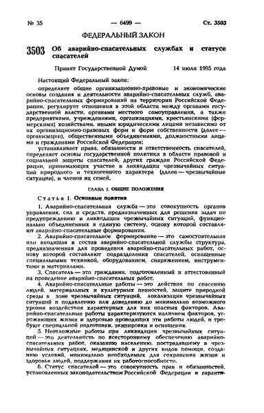 Федеральный закон 151-ФЗ Об аварийно-спасательных службах и статусе спасателей