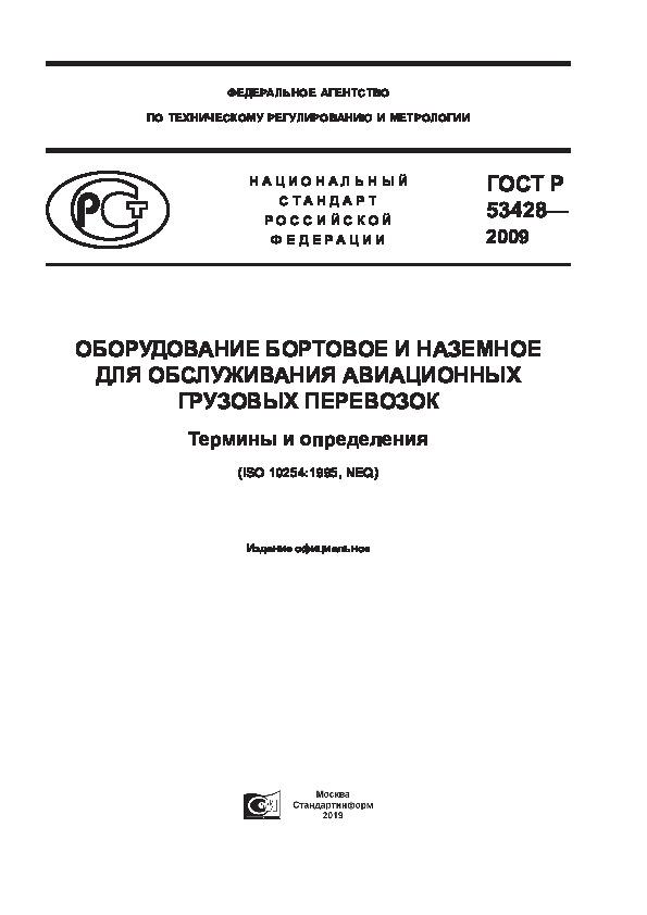 ГОСТ Р 53428-2009 Оборудование бортовое и наземное для обслуживания авиационных грузовых перевозок. Термины и определения