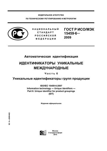 ГОСТ Р ИСО/МЭК 15459-6-2009 Автоматическая идентификация. Идентификаторы уникальные международные. Часть 6. Уникальные идентификаторы групп продукции