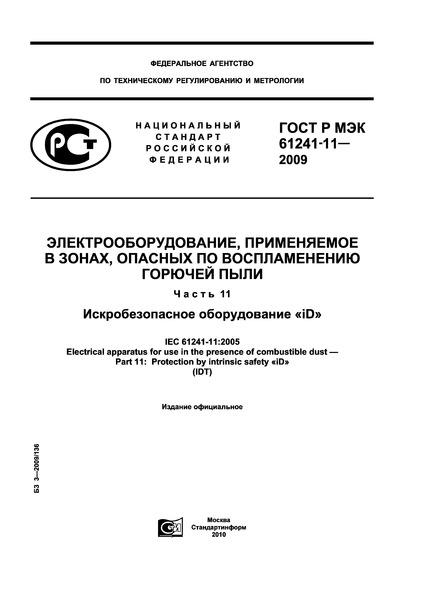 ГОСТ Р МЭК 61241-11-2009 Электрооборудование, применяемое в зонах, опасных по воспламенению горючей пыли. Часть 11. Искробезопасное оборудование «iD»