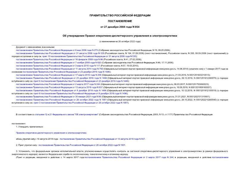 Постановление 854 Об утверждении Правил оперативно-диспетчерского управления в электроэнергетике