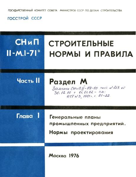 СНиП II-М.1-71* Генеральные планы промышленных предприятий. Нормы проектирования