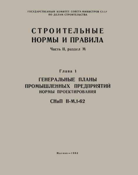 СНиП II-М.1-62 Генеральные планы промышленных предприятий. Нормы проектирования