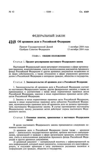 Федеральный закон 125-ФЗ Об архивном деле в Российской Федерации