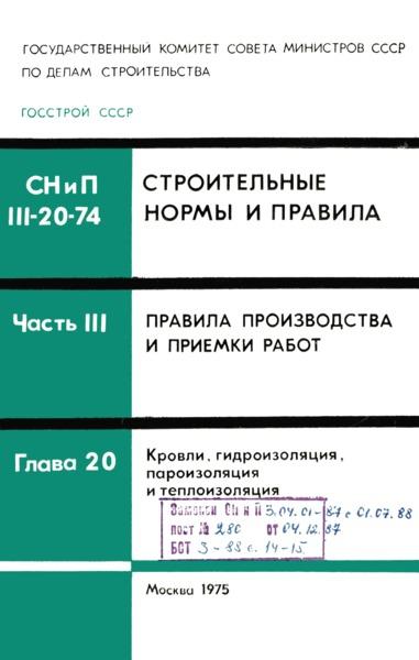 СНиП III-20-74 Кровли, гидроизоляция и пароизоляция