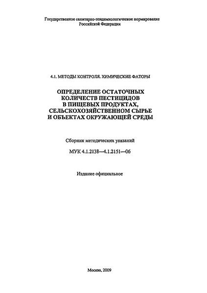 МУК 4.1.2148-06 Методические указания по измерению концентраций проквиназида в воздухе рабочей зоны методом капиллярной газожидкостной хроматографии