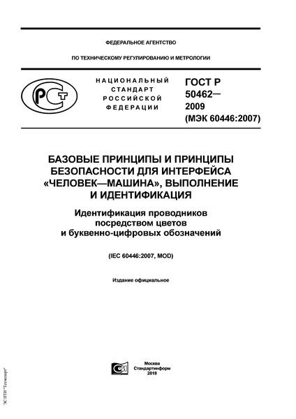 ГОСТ Р 50462-2009 Базовые принципы и принципы безопасности для интерфейса «человек-машина», выполнение и идентификация. Идентификация проводников посредством цветов и буквенно-цифровых обозначений