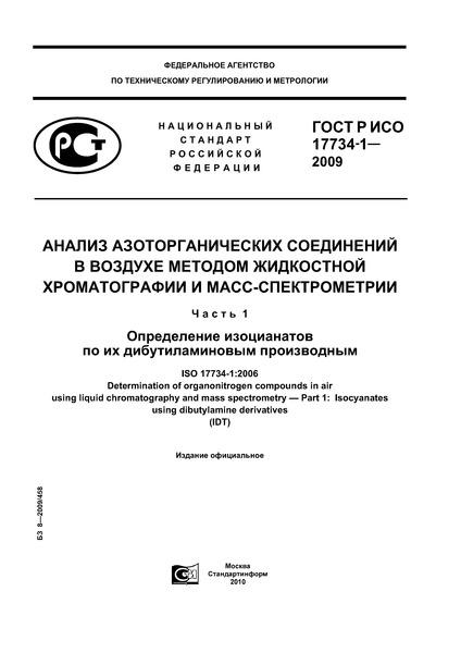 ГОСТ Р ИСО 17734-1-2009 Анализ азоторганических соединений в воздухе методом жидкостной хроматографии и масс-спектрометрии. Часть 1. Определение изоцианатов по их дибутиламиновым производным