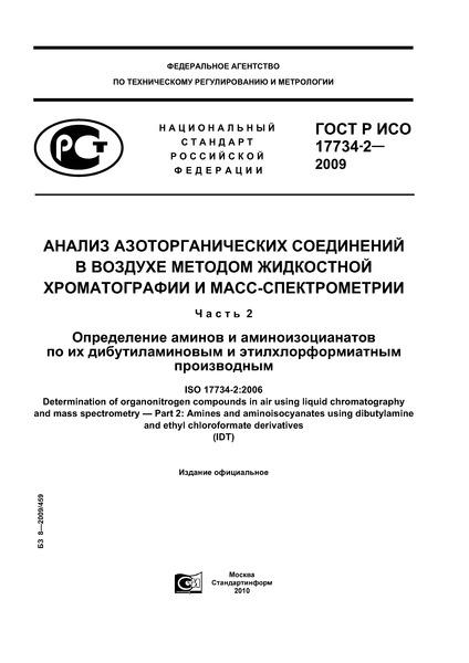 ГОСТ Р ИСО 17734-2-2009 Анализ азоторганических соединений в воздухе методом жидкостной хроматографии и масс-спектрометрии. Часть 2. Определение аминов и аминоизоцианатов по их дибутиламиновым и этилхлорформиатным производным
