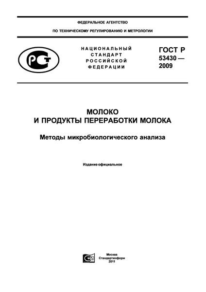 ГОСТ Р 53430-2009 Молоко и продукты переработки молока. Методы микробиологического анализа