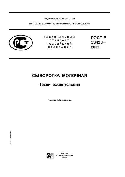 ГОСТ Р 53438-2009 Сыворотка молочная. Технические условия