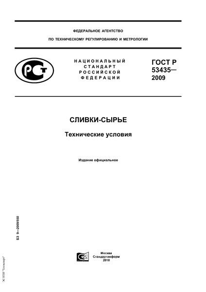 ГОСТ Р 53435-2009 Сливки-сырье. Технические условия